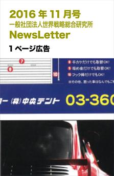 201611NewsLetter