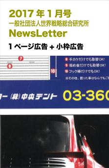 201701NewsLetter