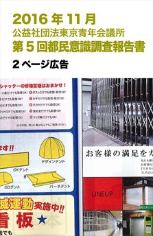 201611公益社団法人東京青年会議所