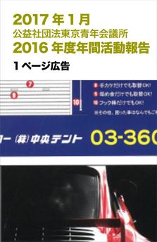 201701公益社団法人東京青年会議所