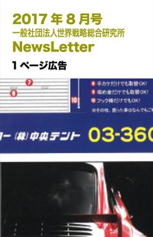 201708NewsLetter