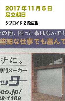 20171105足立朝日