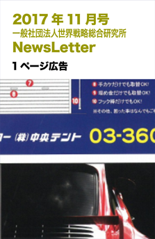201711NewsLetter