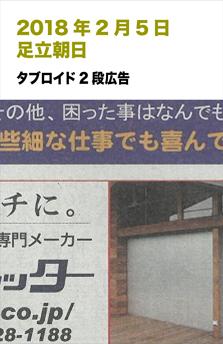 20180205足立朝日