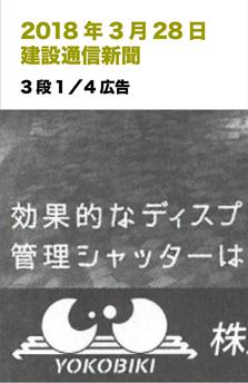 20180328建設通信新聞