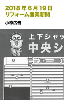 20180619リフォーム産業新聞
