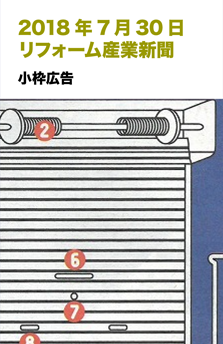 20180730リフォーム産業新聞