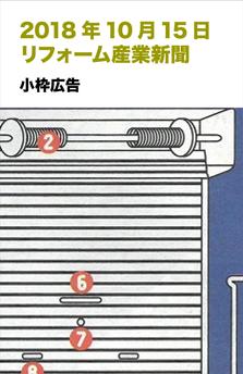 20181015リフォーム産業新聞