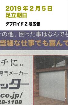 20190205足立朝日