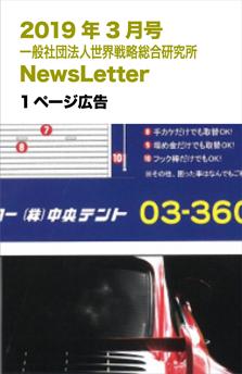 201903NewsLetter