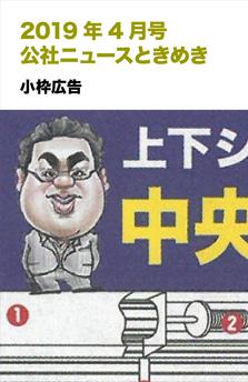 201904公社ニュースときめき