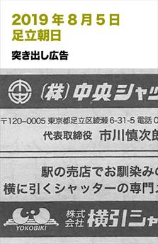 20190805足立朝日
