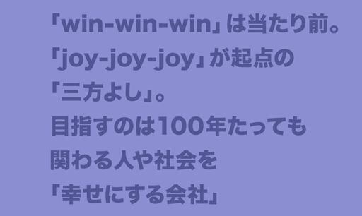 「win-win-win」は当たり前。「joy-joy-joy」が起点の「三方よし」。目指すのは100年たっても関わる人や社会を「幸せにする会社」