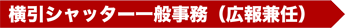 横引シャッター一般事務(広報兼任)
