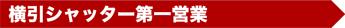 横引シャッター第一営業