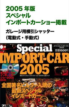 2005スペシャルインポートカーショー