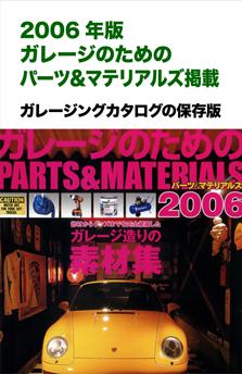 2006パーツ&マテリアルズ