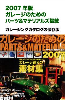 2007パーツ&マテリアルズ