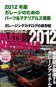2012パーツ&マテリアルズ