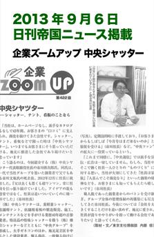 20130906日刊帝国ニュース