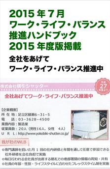 201507ワーク・ライフ・バランス推進ハンドブック2015