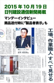 20151019日刊建設通信新聞