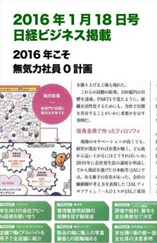 20160118日経ビジネス