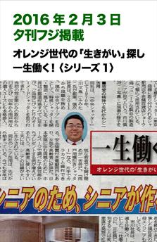 20160203夕刊フジ