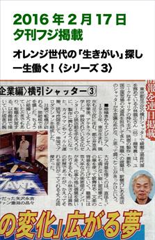 20160217夕刊フジ