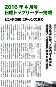 201604日経トップリーダー
