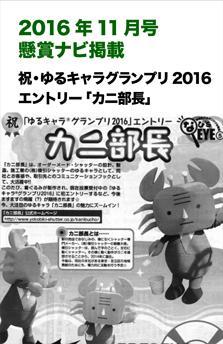 201611懸賞ナビ