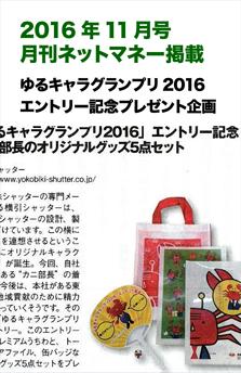 201611月刊ネットマネー