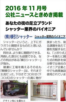 201611公社ニュースときめき