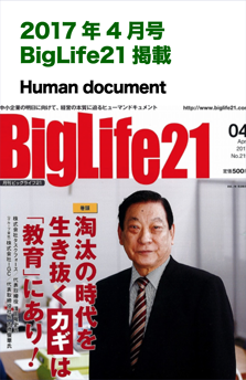 201704BigLife21--HumanDocument