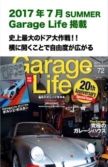 201707GarageLife