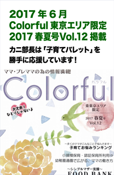 201706Colorful東東京エリア限定