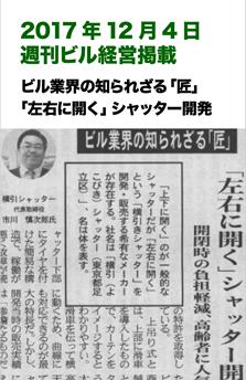 20171204週刊ビル経営