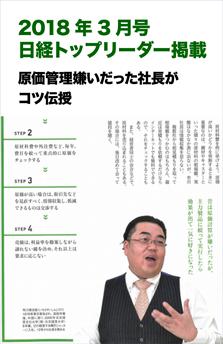 201803日経トップリーダー