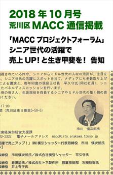 201810荒川区MACC通信