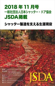 201811日本シャッタードア協会JSDA
