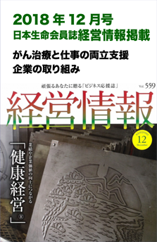 201812日本生命会員誌経営情報