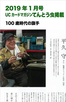 201901JCBカードマガジンてんとう虫