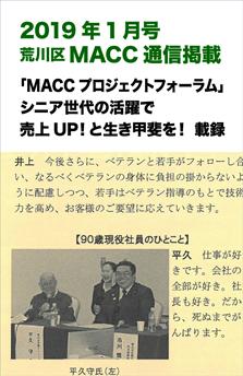 201901荒川区MACC通信