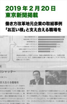 20190220東京新聞