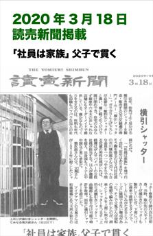 20200318読売新聞