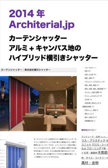 2014年Architerial.jp