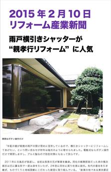 2015年2月10日リフォーム産業新聞