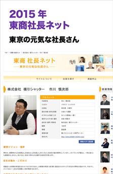 2015年東商社長ネット