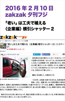 2016年2月10日zakzak夕刊フジ