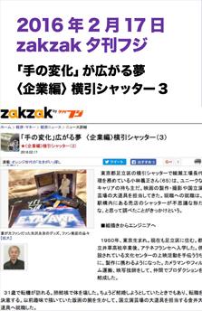 2016年2月17日zakzak夕刊フジ